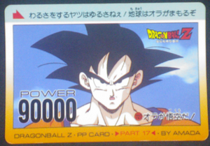 carte dragon ball z pp card part 17 n°727 1992 amada