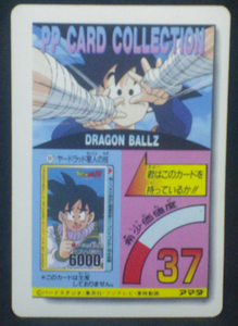 trading card jcc dragon ball z pp card part 23 n°988 1993 amada