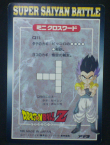 trading card jcc dragon ball z pp card part 27 n°1188 amada 1995