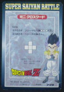 trading card jcc dragon ball z pp card part 27 n°1191 amada 1995