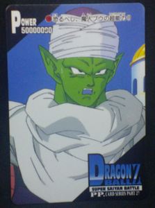 carte dragon ball z pp card part 27 n°1195 amada 1995