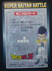 trading card jcc dragon ball z pp card part 27 n°1195 amada 1995