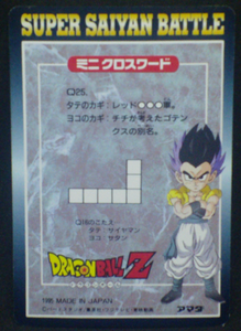trading card jcc dragon ball z pp card part 27 n°1202 amada 1995