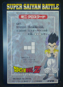 trading card jcc dragon ball z pp card part 27 n°1204 amada 1995