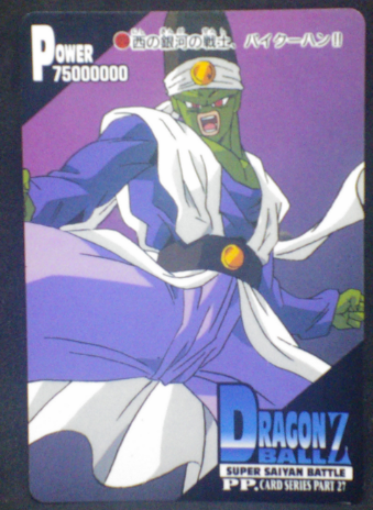 carte dragon ball z pp card part 27 n°1213 amada 1995