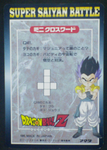 trading card jcc dragon ball z pp card part 27 n°1218 amada 1995