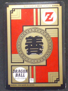 trading card jcc dragon ball z super battle power level n°413 bandai 1994