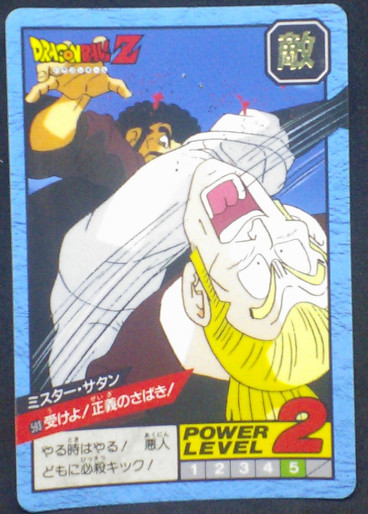 carte dragon ball z super battle power level part 14 n°593 bandai 1995 hercules