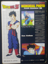 Charger l'image dans la galerie, trading card jcc dragon ball z memorial photo n°54 amada 1995