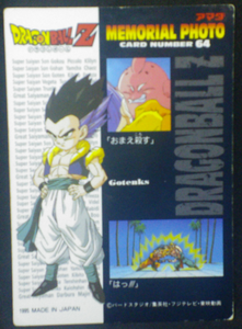 trading card jcc dragon ball z memorial photo n°64 amada 1995