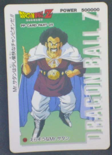 carte drago ball z PP Card Part 25 n°1096 (1994) amada mr satan