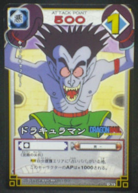 tcg jcc carte dragon ball Card Game Part 1 n°D-15 (2003) bandai draculaman db cardamehdz