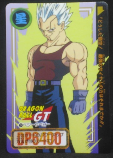 trading card game jcc carte dragon ball gt Carddass Part 28 n°124 (Total n°1124) (1996) bandai baby vegeta dbgt cardamehdz