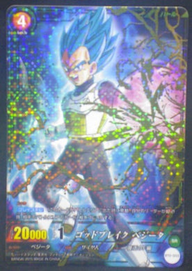 trading card game jcc carte dragon ball super IC Carddass Part 2 BT2-053 (2015) bandai vegeta dbs cardamehdz