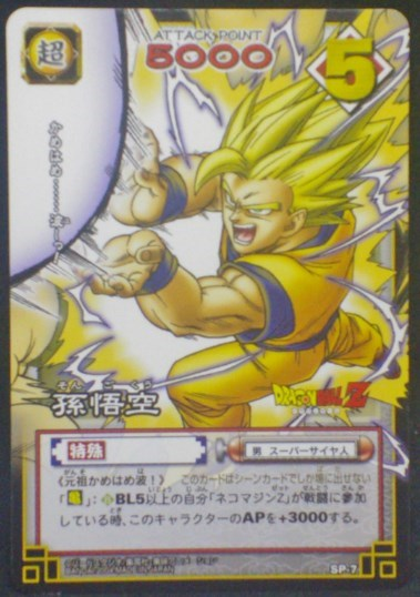 trading card game jcc carte dragon ball z Card Game Carte hors series n°SP-7 (2004) bandai songoku dbz