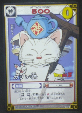 tcg jcc carte dragon ball z Card Game Part 1 n°D-23 (2003) bandai karine dbz cardamehdz