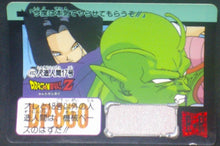 Charger l'image dans la galerie, trading card game jcc carte dragon ball z Carddass Part 12 n°492 (1992) bandai cyborg 17 vs piccolo dbz cardamehdz