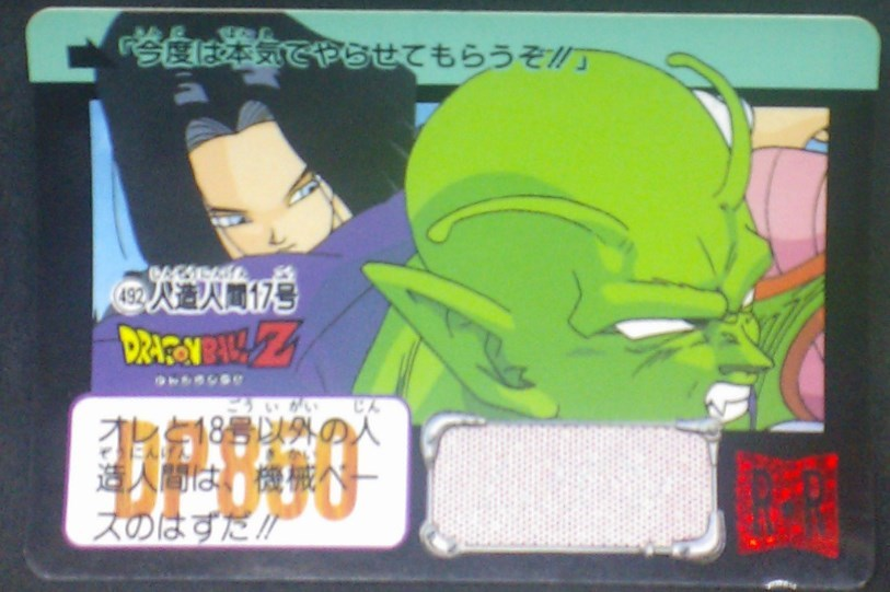 trading card game jcc carte dragon ball z Carddass Part 12 n°492 (1992) bandai cyborg 17 vs piccolo dbz cardamehdz
