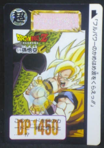 trading card game jcc carte dragon ball z Carddass Part 14 n°574 (1993) bandai songoku vs cell dbz cardamehdz