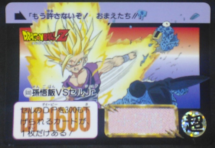 trading card game jcc carte dragon ball z Carddass Part 15 n°600 (1993) bandai cell junior vs songohan dbz cardamehdz