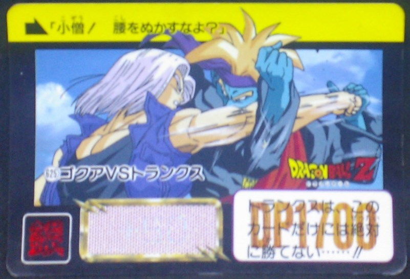 trading card game jcc carte dragon ball z Carddass Part 16 n°625 (1993) bandai trunks vs gokua dbz cardamehdz