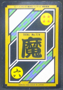 trading card game jcc carte dragon ball z Carddass Part 20 n°128 (Total n°774) (1994) bandai dabla boubou dbz cardamehdz verso