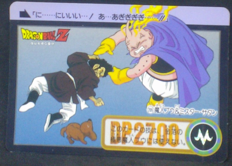 trading card game jcc carte dragon ball z Carddass Part 21 n°205 (Total n°851) (1994) bandai boubou hercules dbz cardamehdz