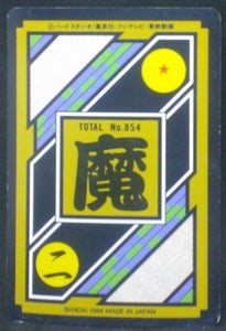 trading card game jcc carte dragon ball z Carddass Part 21 n°208 (Total n°854) (1994) bandai majin boo boubou dbz cardamehdz verso