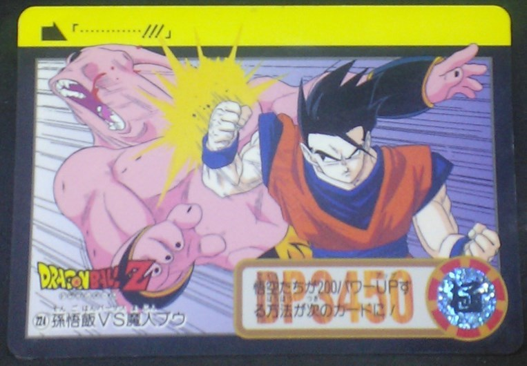 trading card game jcc carte dragon ball z Carddass Part 22 n°224 (Total n°870) (1995) bandai songohan vs majin boo dbz cardamehdz