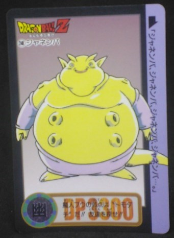trading card game jcc carte dragon ball z Carddass Part 22 n°248 (Total n°894) (1995) bandai janemba dbz cardamehdz