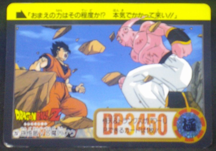 trading card game jcc carte dragon ball z Carddass Part 23 n°257 (Total n°903) (1995) bandai songohan vs majin boo dbz cardamehdz