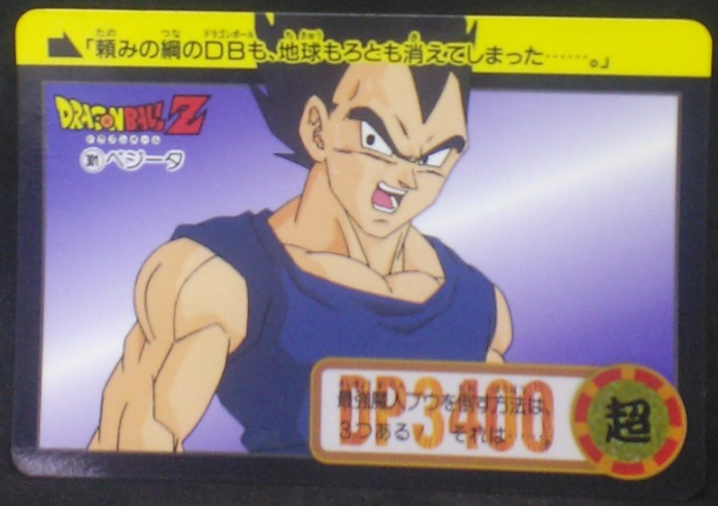 trading card game jcc carte dragon ball z Carddass Part 24 n°301 (Total n°947) (1995) bandai vegeta dbz cardamehdz