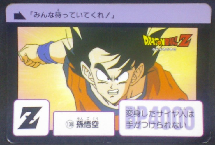 trading card game jcc carte dragon ball z Carddass Part 4 n°138 (1990) bandai songoku dbz cardamehdz