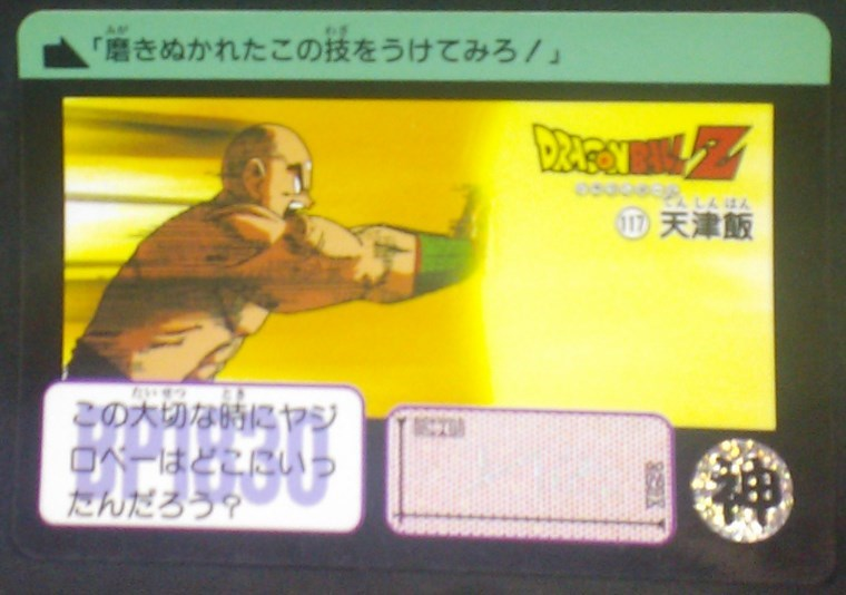 trading card game jcc carte dragon ball z Carddass Part 91 n°117 (1991) bandai tenshinhan dbz cardamehdz