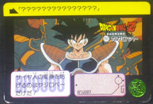 Charger l'image dans la galerie, trading card game jcc carte dragon ball z Carddass Part 91 n°151 (1991) bandai songoku dbz cardamehdz