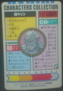 trading card game jcc carte dragon ball z Characters Collection Part 1 n°6 (1994) bandai kibito