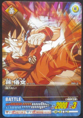 tcg jcc carte dragon ball z Data Carddass 2 Part 1 n°001-II (2006) Songoku bandai dbz cardamehdz