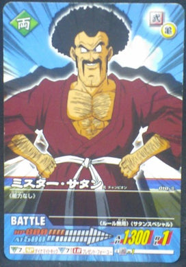 tcg jcc carte dragon ball z Data Carddass 2 Part 1 n°010-II (2006) hercules bandai dbz cardamehdz