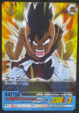 tcg jcc carte dragon ball z Data Carddass 2 Part 1 n°011-II (2006) oub bandai dbz cardamehdz