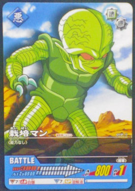 trading card game jcc carte dragon ball z Data Carddass 2 Part 1 n°018-II bandai 2006 Saibaiman dbz