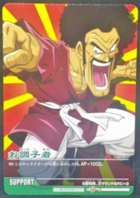 carte dragon ball z Data Carddass 2 Part 1 n°019-II bandai 2006 hercules mister satan