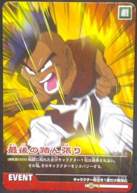 tcg jcc carte dragon ball z Data Carddass 2 Part 1 n°029-II (2006) oub bandai dbz cardamehdz
