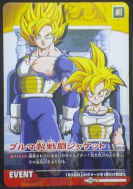 tcg jcc carte dragon ball z Data Carddass 2 Part 1 n°035-II (2006) songoku songohan bandai dbz cardamehdz