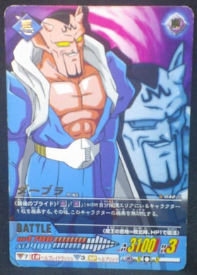 tcg jcc carte dragon ball z Data Carddass 2 Part 1 n°042-II (2006) dabla bandai dbz cardamehdz