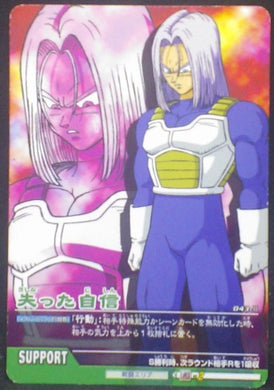 tcg jcc carte dragon ball z Data Carddass 2 Part 1 n°043-II (2006) mirai trunks bandai dbz cardamehdz