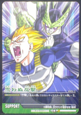 tcg jcc carte dragon ball z Data Carddass 2 Part 1 n°045-II (2006) vegeta vs cell bandai dbz cardamehdz