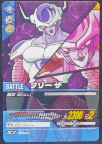 trading card game jcc carte dragon ball z Data Carddass 2 Part 2 n°059-II bandai 2006 Freiza dbz