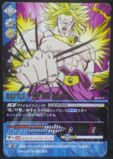tcg jcc carte dragon ball z Data Carddass 2 Part 2 n°063-II (2006) Broly bandai dbz cardamehdz