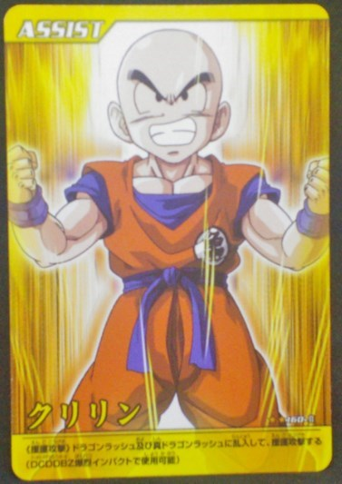 trading card game jcc carte dragon ball z Data Carddass 2 Part 5 n°160-II bandai 2007 krilin dbz