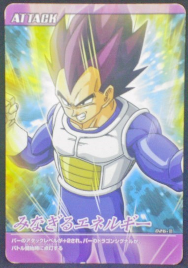 trading card game jcc carte dragon ball z Data Carddass Bakuretsu Impact Part 1 n°026-III bandai 2007 vegeta dbz